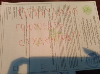 "A pro-Russian student from Luhansk has posted her ballot with writing, ""Students forced to vote,"" her comment was ""Well, since I was forced to vote, take it. In short, students come and come here as a flood, the bravest sit at home, how they're to be sanctioned I'll know and write in a couple days..."" Source: Twitter/tropeshko_n"