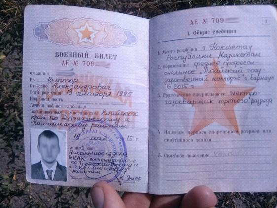 Ageyev's military ID. Photo: Facebook/Юлія Кирієнко