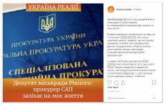 """The fake """"Ukraine Today,"""" a page having a logo similar to one of RFE/RL projects. Source: Facebook"""