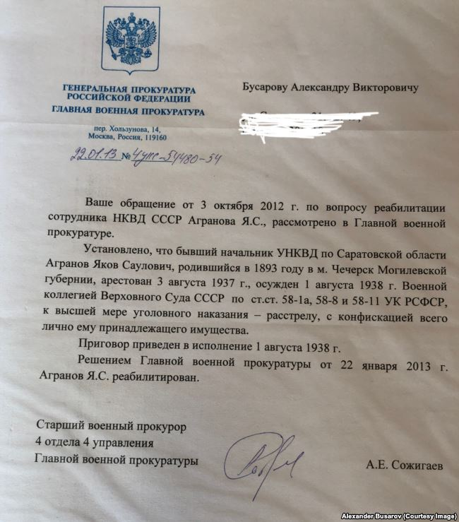 A letter from the General Procuracy of the Russian Federation dated January 22, 2013 states that Aleksandr Busarov's request was satisfied and Yakov Agranov was rehabilitated. Agranov was one of the organizers of the Big Purge that took lives of hundreds of thousands of people, and a member of the special troika of the NKVD of the USSR, which every day sent hundreds of innocent people to execution. (Image: Courtesy of Aleksandr Busarov)