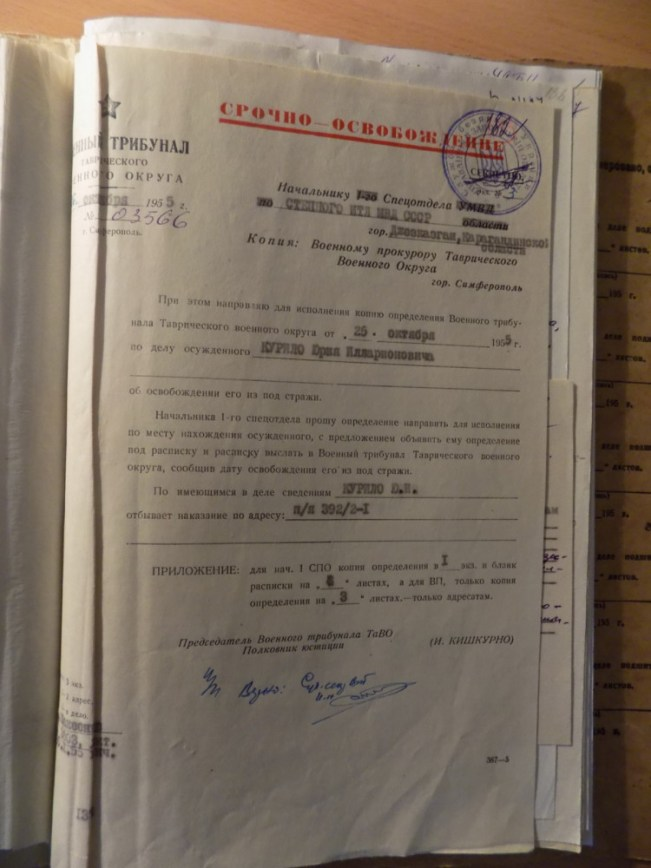 Copy of the Decision of the NKVD Military Tribunal for the release of Yuriy Kurylo dated October 25, 1955