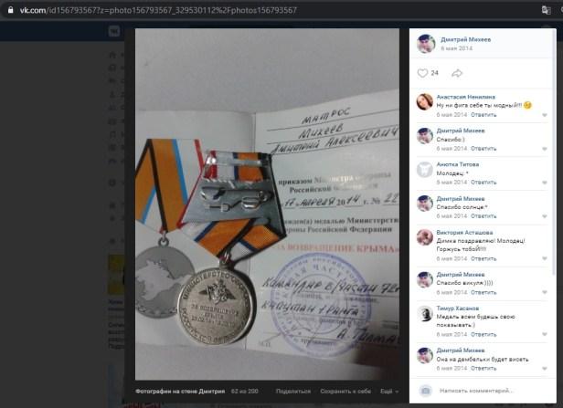 Dmitry Mikheyev's medal. Source: vk.com, screenshot by InformNapalm