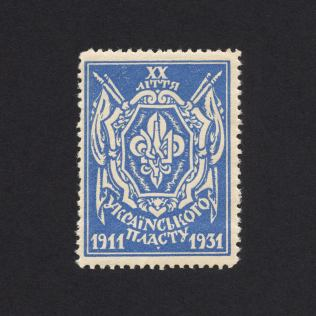 "A stamp dedicated to the Ukrainian scouting organization ""Plast"""
