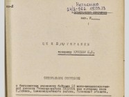 "Top of the first page of the recently declassified KGB report dated January 26, 1946 and addressed to the then-head of the Communist Party in Ukraine Nikita Khrushchev titled ""SPECIAL MESSAGE about the atrocities committed by servicemen of the 10th motorized-mechanized division commanded by Major-General PAVLOV to civilian inhabitants of the village Velykyi Zhytyn, Oleksandriyskyi, raion, Rivne oblast (Ukraine)."""