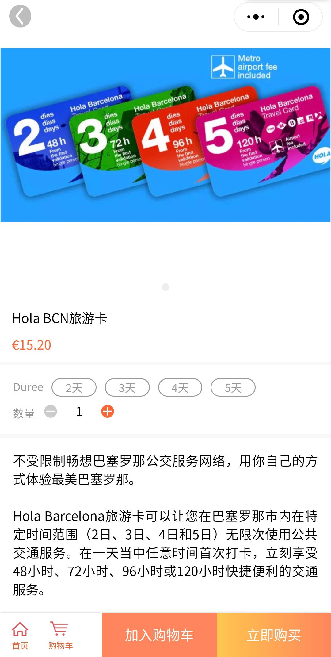 TMB WeChat Barcelona