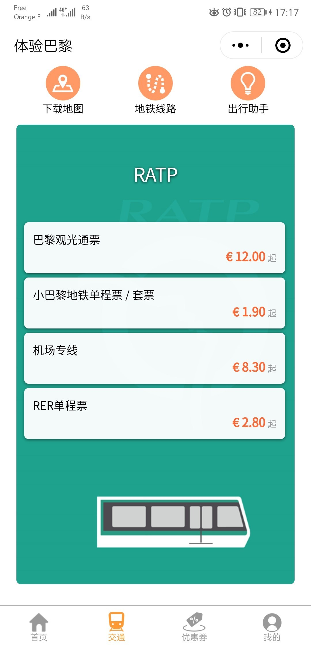 RATP WeChat Mini-Program Development