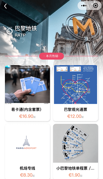 Digital Solutions for Chinese RATP WeChat Mini-Program