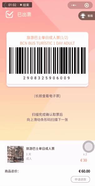WeChat QR Code in Mini Program