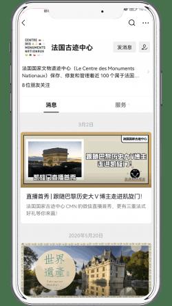 CMN-WeChat-account