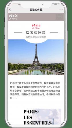 Paris-WeChat-mini-site