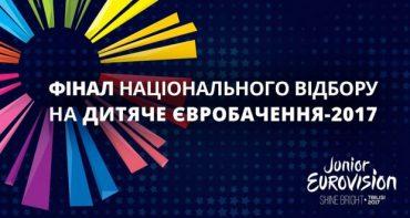 jesc17_ukrania_final-620x330.jpg