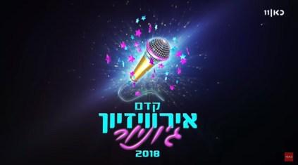 קדם אירוויזיון ג'וניור 2018