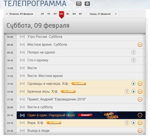 russiaoneprogram.jpg