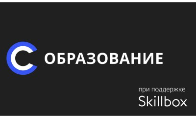 Cybersport.ru and Skillbox open a joint section about education in esports and games