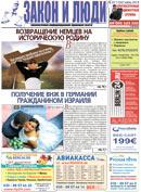 """Газета """"Закон и Люди"""" в Германии"""
