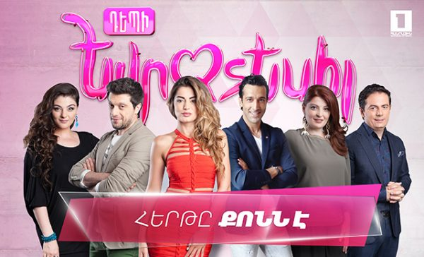 depi-evratesil-armenia