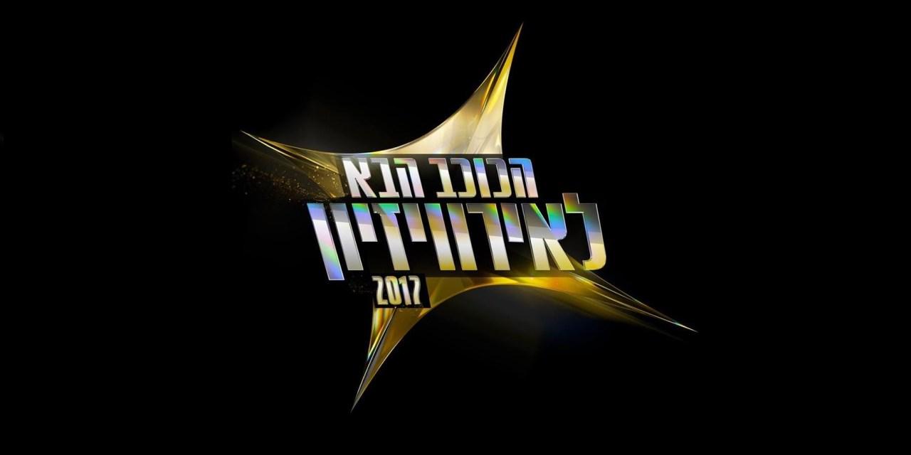 Ce soir : finale de l'HaKoKhav HaBa 2017
