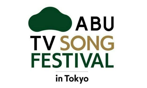Festival TV ABU : 8ème édition !
