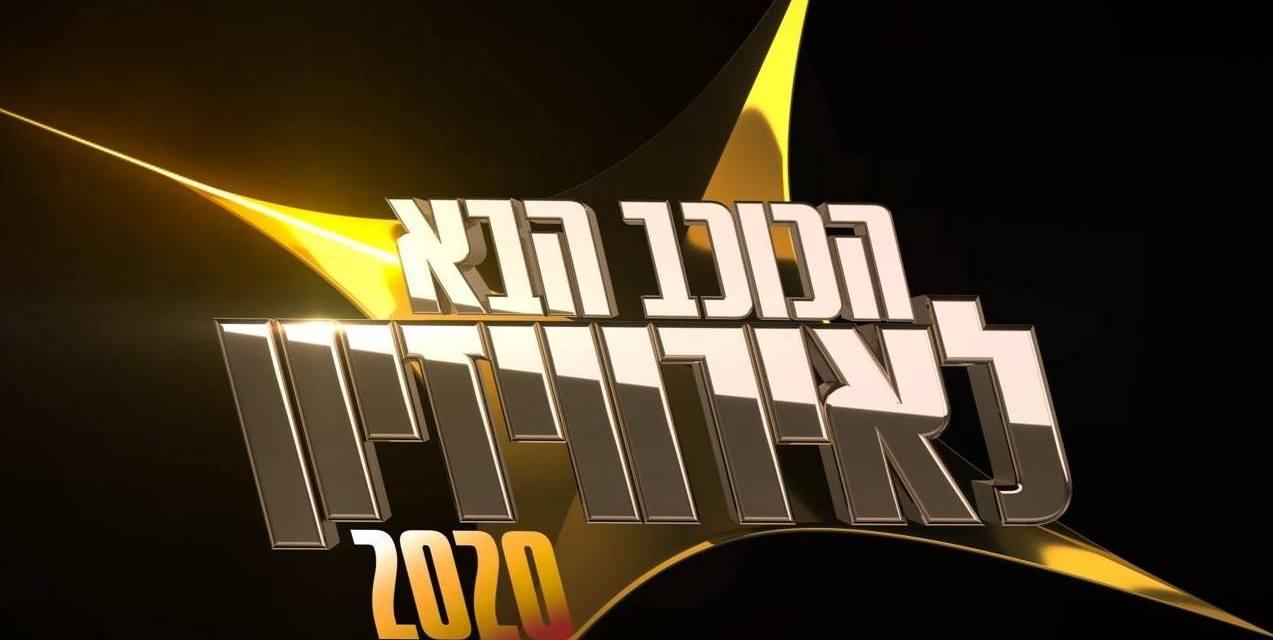 Israël 2020 : retour de l'HaKokhav Haba (Mise à jour : date de lancement)