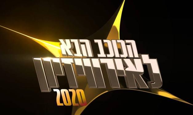 HaKokhav Haba 2020 : résumé de la vingt-septième soirée