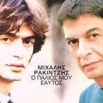 Découverte : le nouveau single de Michalis Rakintzis