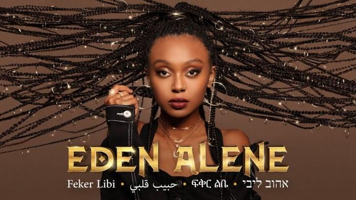 Izrael Eden Alene