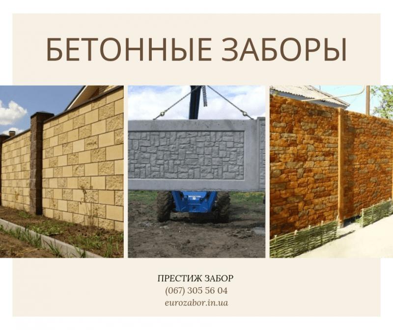 Бетонные заборы для дома в Харькове от компании Престиж_Забор
