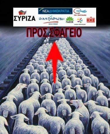 Αρκετά μείναμε πρόβατα και κάναμε πορεία προς το σφαγείο του ΣΥΡΙΖΑ και των προηγουμένων δημίων μας