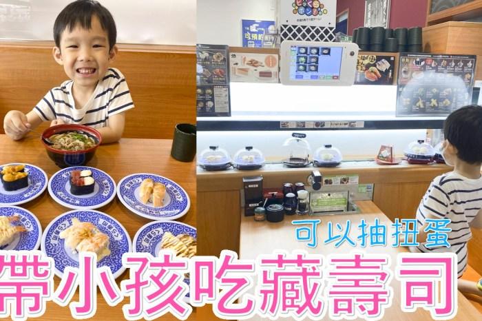 藏壽司評價與菜單 : 好吃又好玩! 一盤40元超值價,吃5盤可以抽一次扭蛋,超適合情侶與親子家庭客