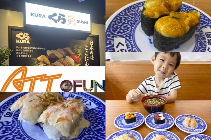 【信義區美食】藏壽司 ATT 4 FUN 四樓新開幕,好吃又好玩! 一盤40元超值價,吃5盤可以抽一次扭蛋,超適合情侶與親子家庭客