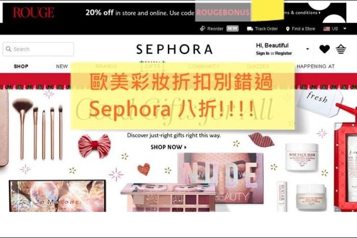 【SEPHORA折扣碼】全場8折歐美彩妝網購這樣買最便宜+推薦品牌商品