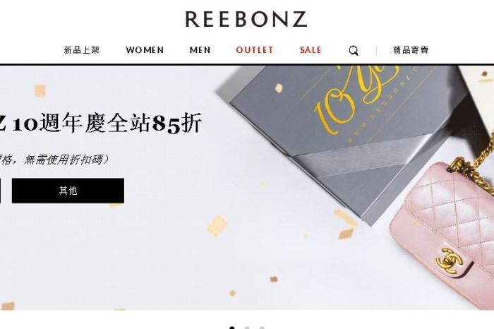 Reebonz10周年慶最低四折再加85折,沒想到可以買到這些包!