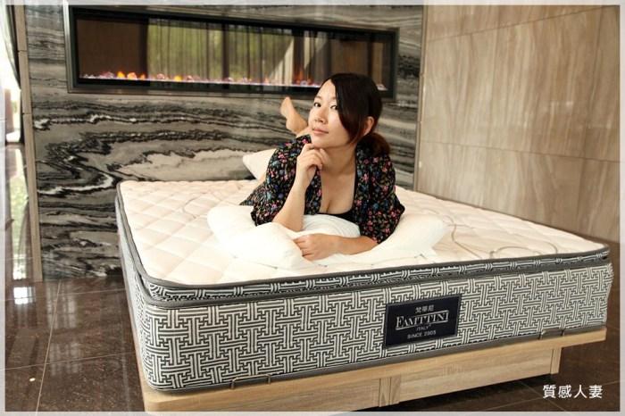 睡不好的人要挑對床墊!推薦MIT台灣手工製造的織眠家族 Famttini梵蒂尼獨立筒床墊
