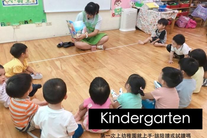 第一次上幼稚園就上手 該陪讀或試讀嗎?