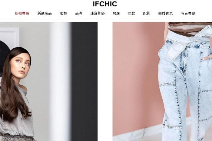 ifchic-評價