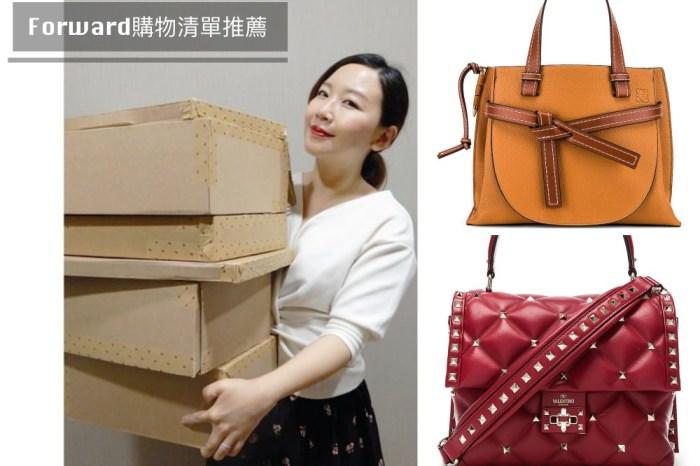 【Forward購物推薦清單】七折LOEWE/  CHLOE / YSL超欠買的啦!網站有中文看得懂超方便