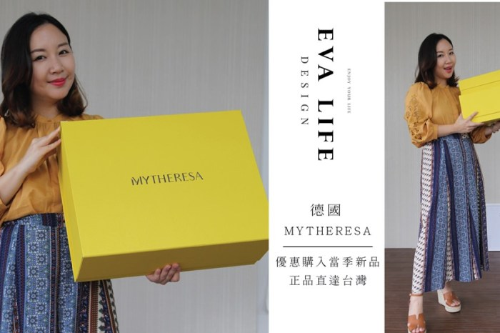 【Mytheresa購物教學懶人包】 註冊會員/折扣優惠/關稅/DHL先稅後放/結帳,不會英文也沒關係