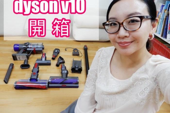 dyson V10開箱評價 Cyclone Absolute規格,快趁雙11省9000元,還可以買萬送千喔!