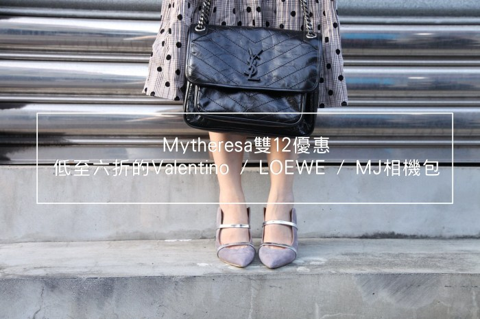 Mytheresa雙12優惠:低至六折的Valentino / LOEWE / MJ相機包