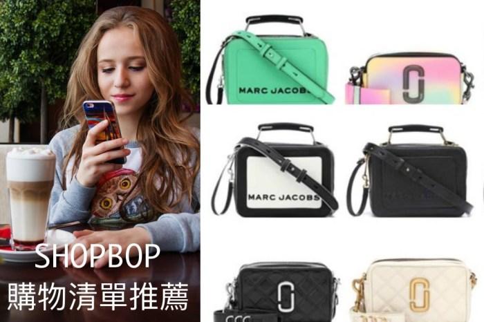 SHOPBOP折扣碼2020: 滿額7折合購+購物清單分享 (折扣碼/關稅/寄送/購物教學)