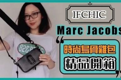 【影音開箱】MARC JACOBS SNAPSHOT全黑時尚相機包開箱評測,IFCHIC購入寄台灣免關稅免運費 | 依娃精品開箱