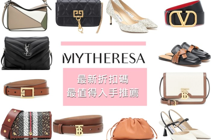 Mytheresa 雙11全價商品滿減折扣,最高7折折扣,YSL Niki 中號包5萬2/ LOEWE沙色小號包6萬3低價!