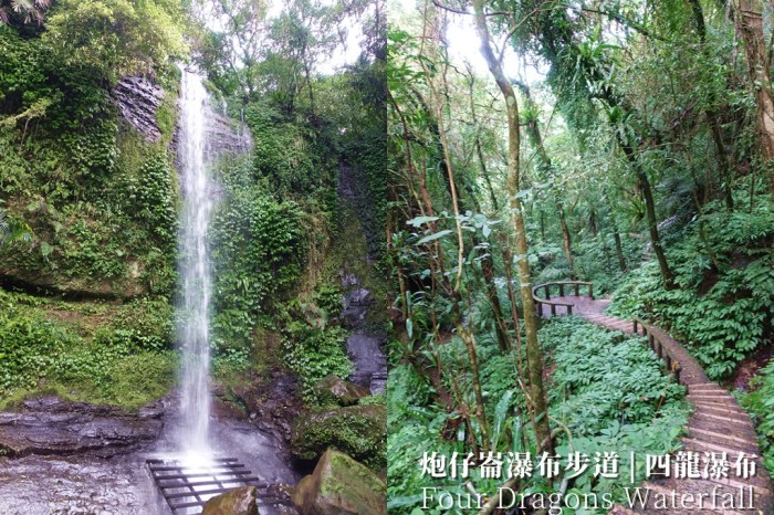 台北避暑步道推薦 ! 15分鐘到達炮仔崙瀑布步道,吸收芬多精還可以玩水,順遊深坑老街大啖美食