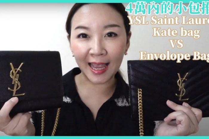 YSL包包開箱,凱特包與信封包的比較與評價,Saint Laurent Kate bag VS envelope bag到底哪個比較值得入手呢? | 依娃Evalife