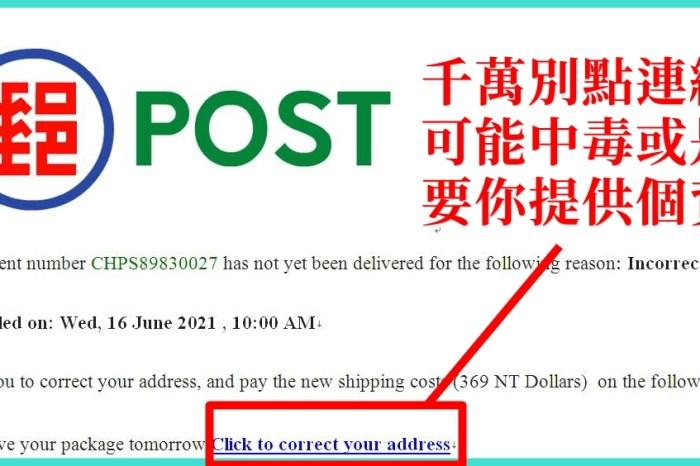 收到郵局英文通知郵件嗎?有可能是詐騙喔!!JIL SANDER TANGLE 小號包55折,Michael Maison 美帽七折
