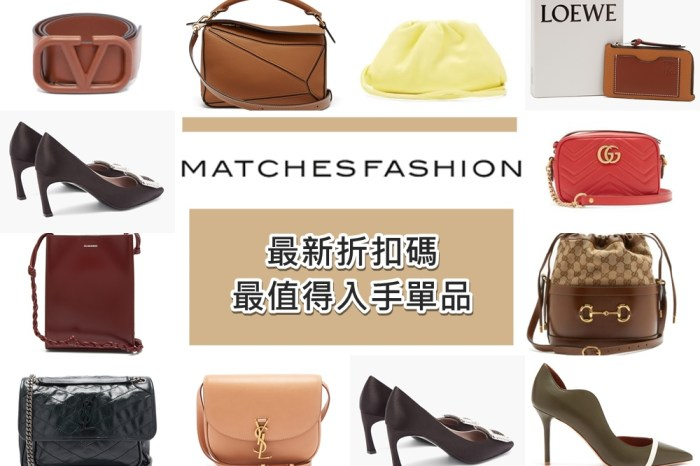 Matchesfashion 新客9折折扣碼: 2020秋冬新品搶先購入,妝點品味時尚, BV / LOEWE / Valentino