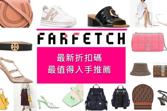 Farfetch 發發奇2020 七夕情人節推薦清單 : 犒賞自己五折 Burberry、Chloe、Fendi