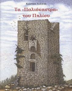 Πύργος αγίου Λαυρεντίου