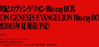Serie TV, Death & Rebirth e End of Evangelion em Bluray em 2015!