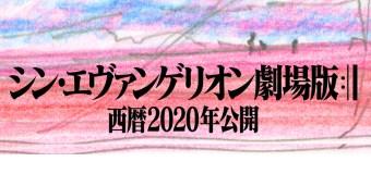 Evangelion 3.0+1.0 chega em 2020! || Atualizado: Teaser Trailer